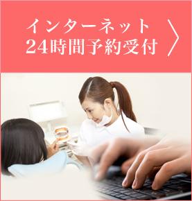 インターネット24時間予約受付