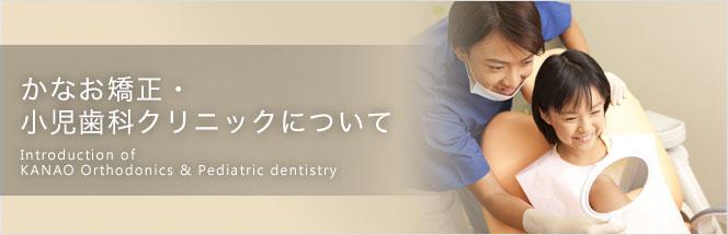 かなお矯正・小児歯科クリニックについて