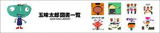 banner_gomitaro_tosho