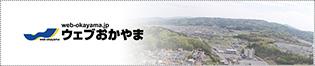 banner_web_okayama