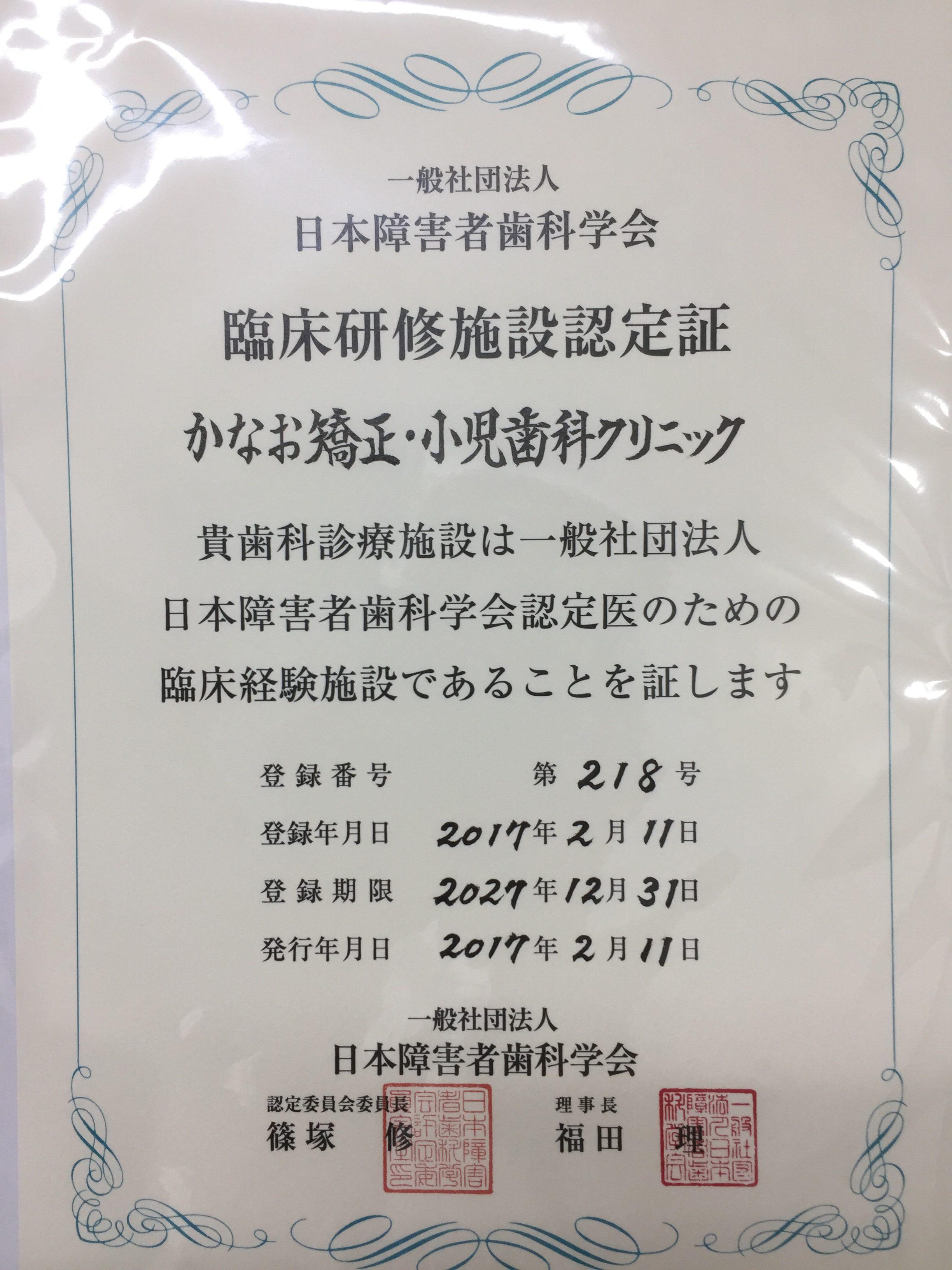 歯科 日本 障害 学会 者